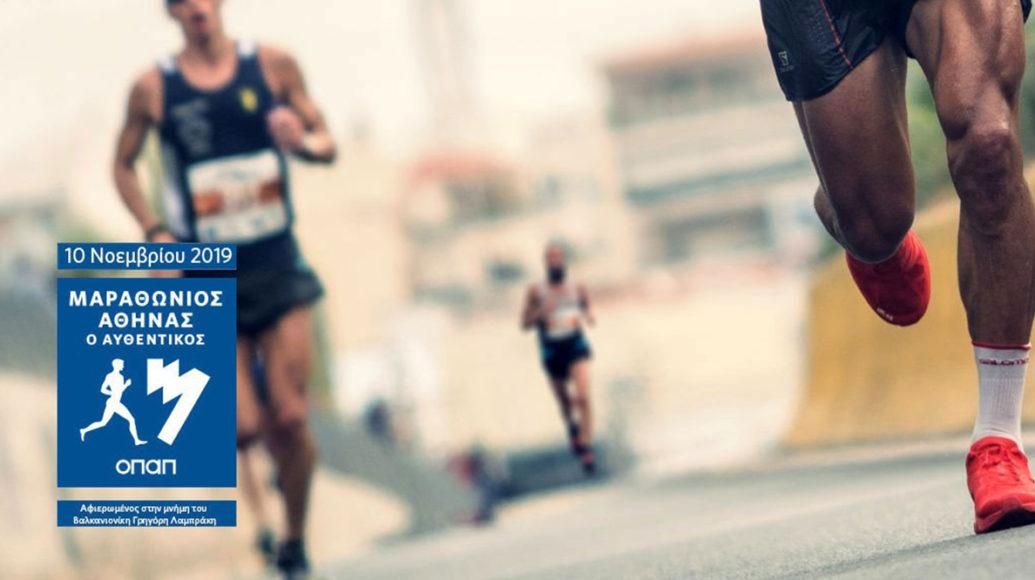 Οι ΧΟΕ Runners στον 37ο Μαραθώνιο της Αθήνας.
